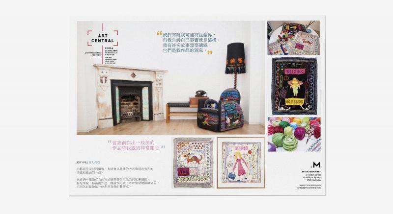 ArtCentral_HongKong_ArtistInfo_JoyIvill_chinese